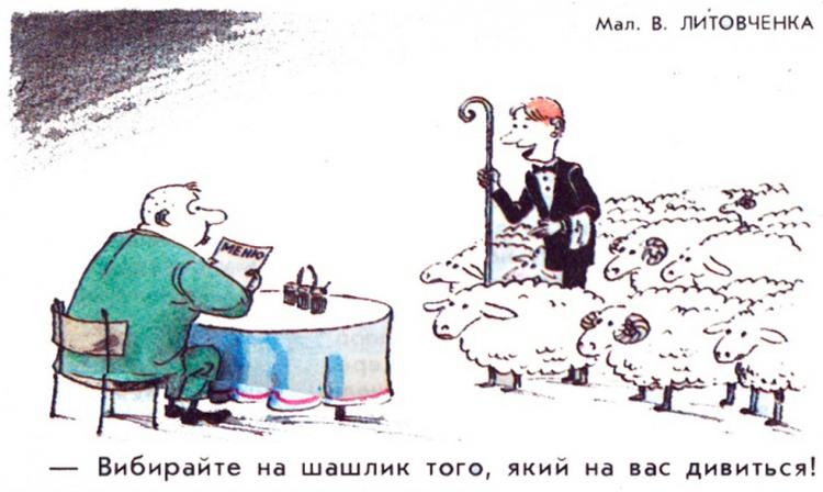Малюнок  про ресторан, шашлик, баранів журнал перець