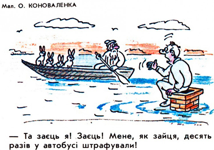 Малюнок  про повінь, діда мазая, зайців журнал перець