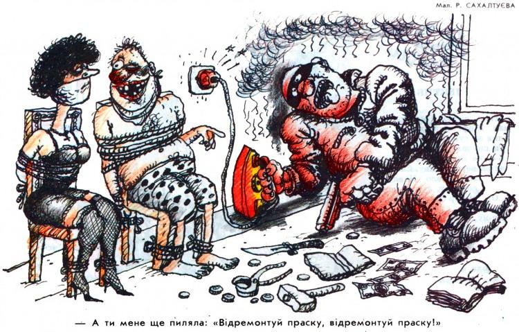 Малюнок  про тортури, бандитів, праску, чорний журнал перець