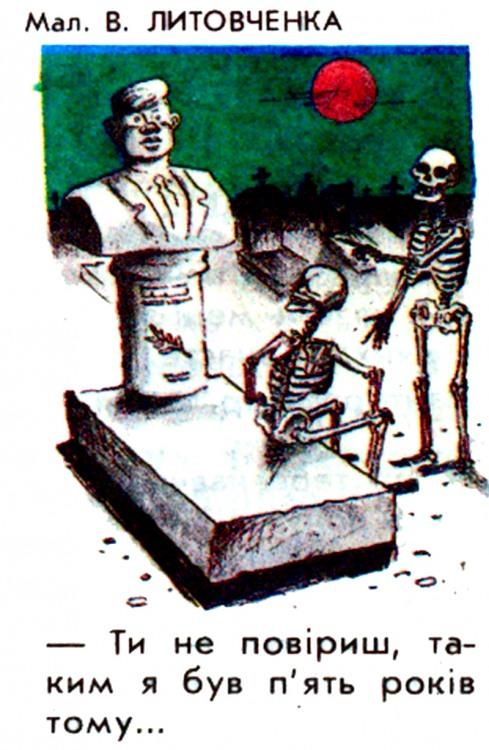Малюнок  про кладовище, скелет, чорний журнал перець