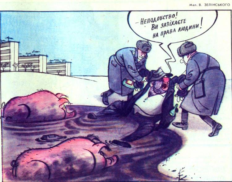 Малюнок  про п'яних, п'яниць, міліціонерів журнал перець