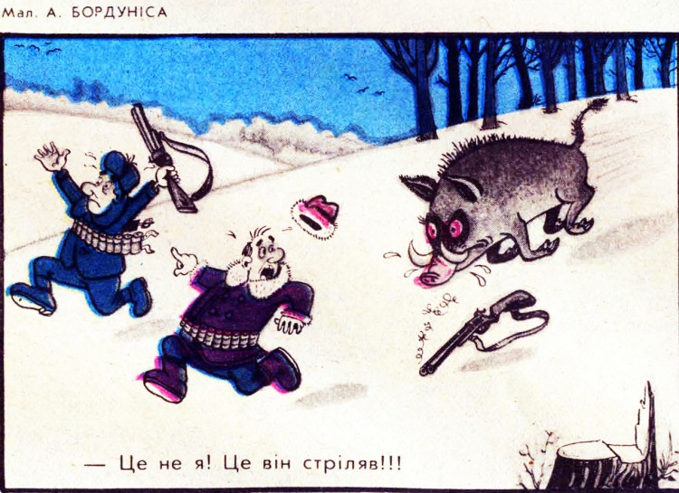 Малюнок  про мисливців, кабанів, чорний журнал перець