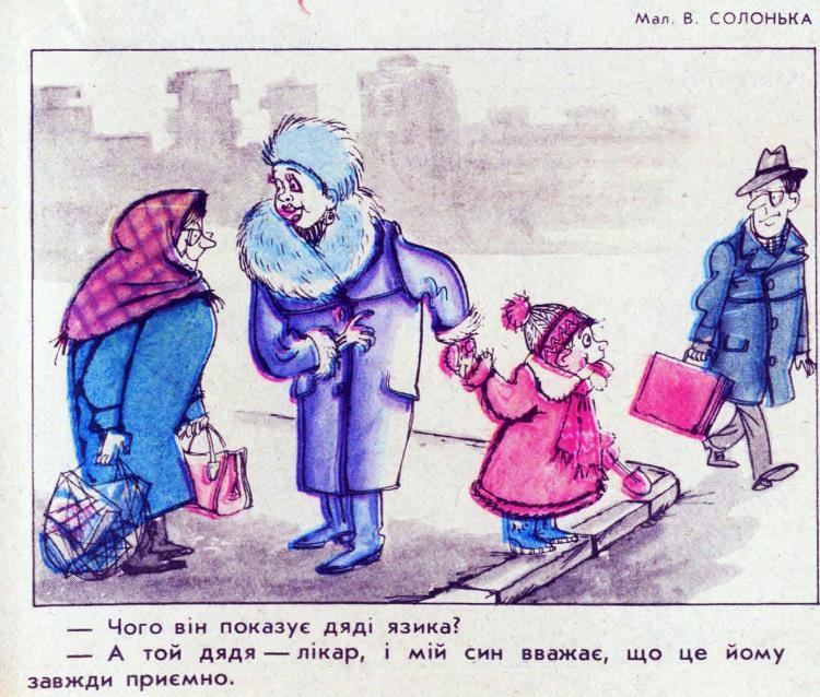 Малюнок  про дітей, язика, лікарів журнал перець