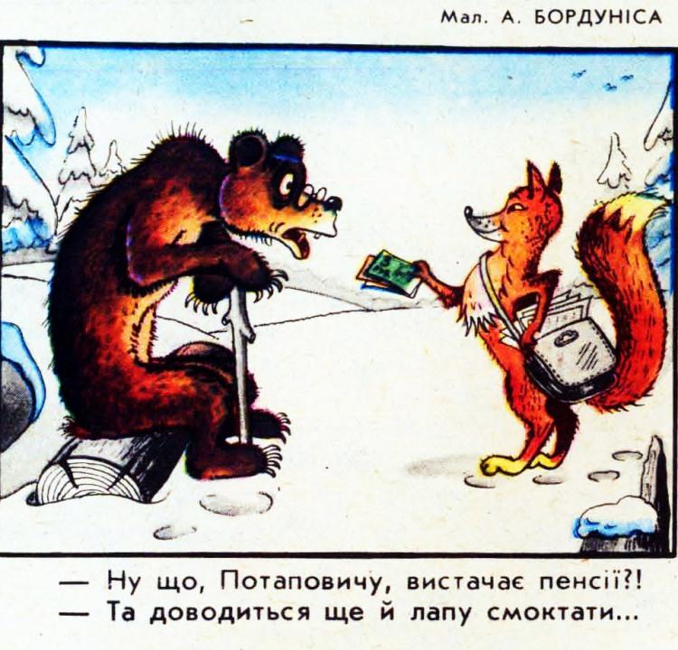 Малюнок  про ведмедів, пенсію журнал перець