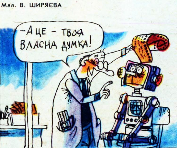 Малюнок  про роботів журнал перець