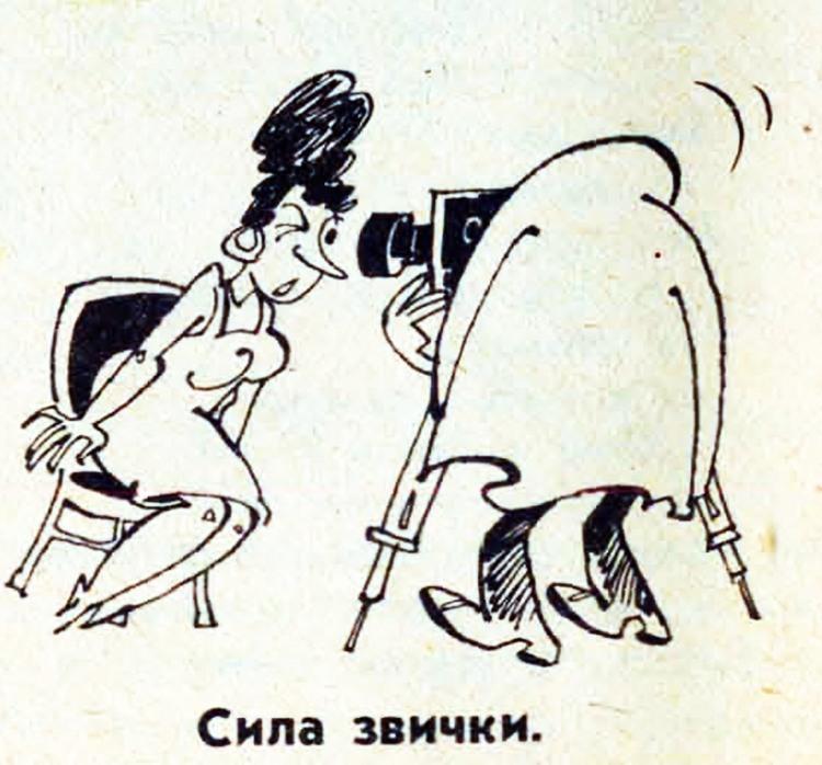 Малюнок  про фотографів, підглядання, звичку журнал перець