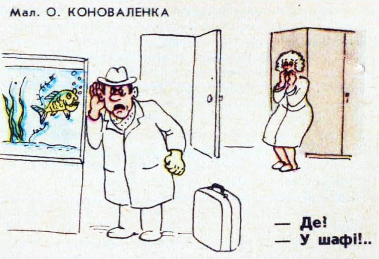 Малюнок  про чоловіка, дружину, шафу, рибу, подружню невірність журнал перець