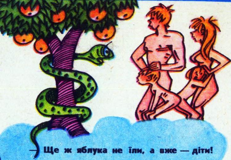 Малюнок  про адама, єву, вульгарний журнал перець