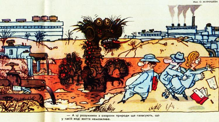 Малюнок  про забруднення журнал перець