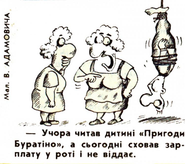 Малюнок  про зарплату, чоловіка, дружину, чорний журнал перець