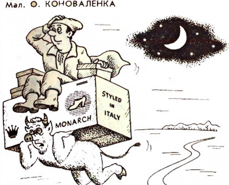 Малюнок  про чорта журнал перець