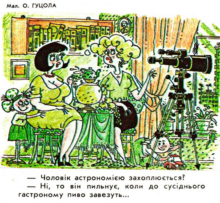 Малюнок  про телескоп журнал перець