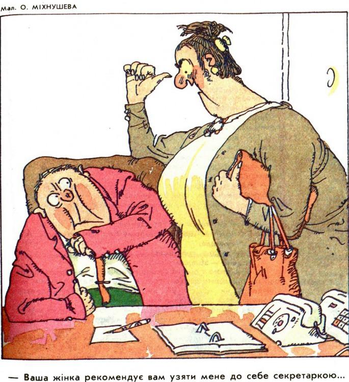Малюнок  про секретарку, прийом на роботу журнал перець