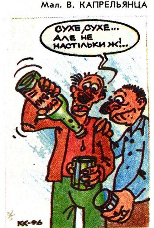 Малюнок  про алкоголіків журнал перець