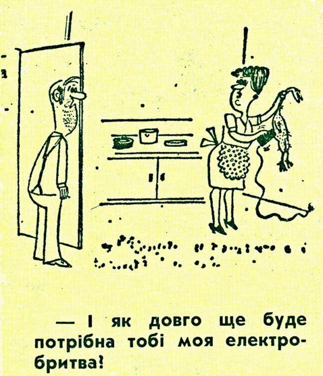 Малюнок  про гоління журнал перець