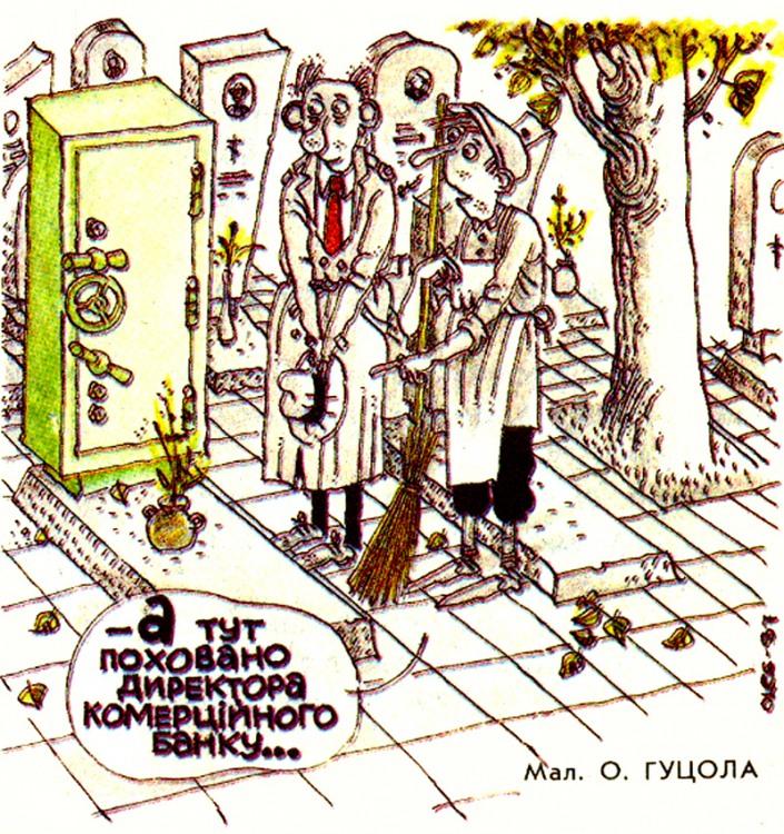 Малюнок  про кладовище, сейф, банкірів журнал перець