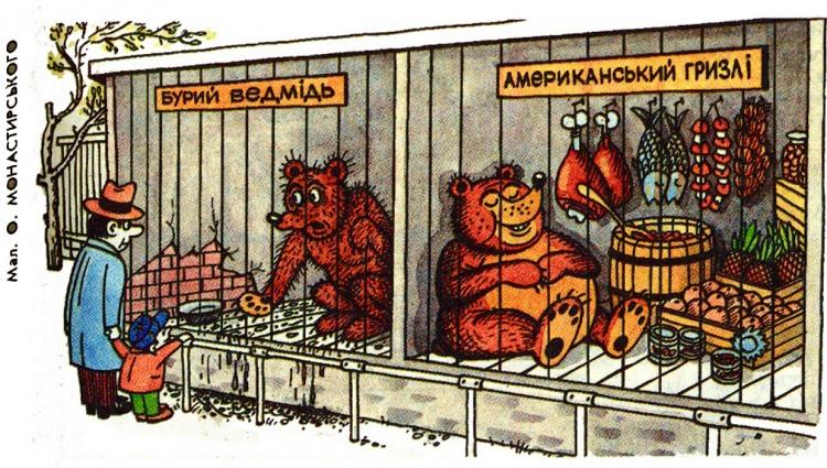 Малюнок  про зоопарк, ведмедів журнал перець