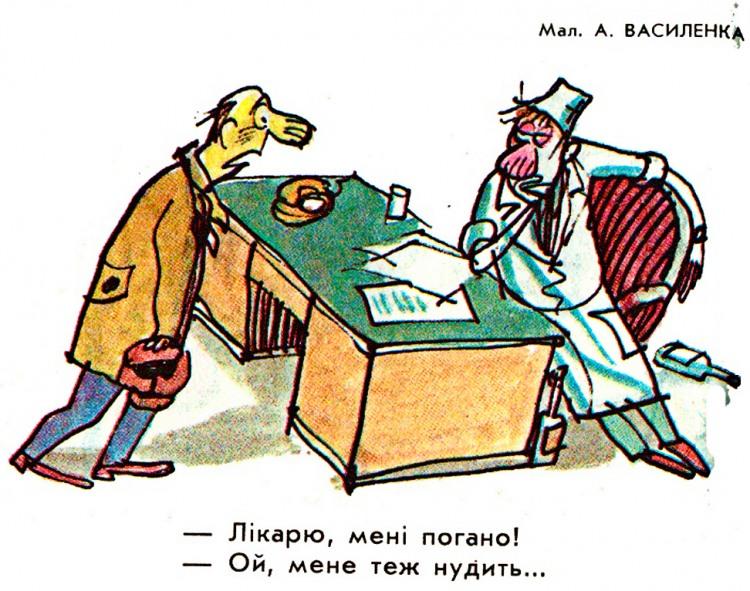 Малюнок  про нудоту, лікарів журнал перець