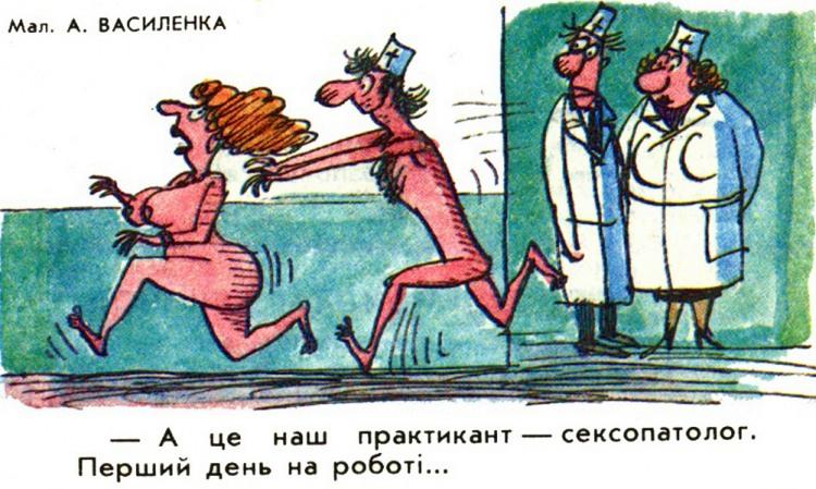 Малюнок  про сексопатолога, вульгарний журнал перець