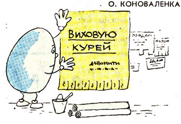 Малюнок  про яйця, виховання, оголошення журнал перець