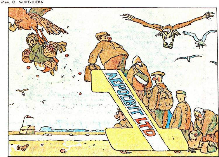 Малюнок  про птахів, аеропорт журнал перець