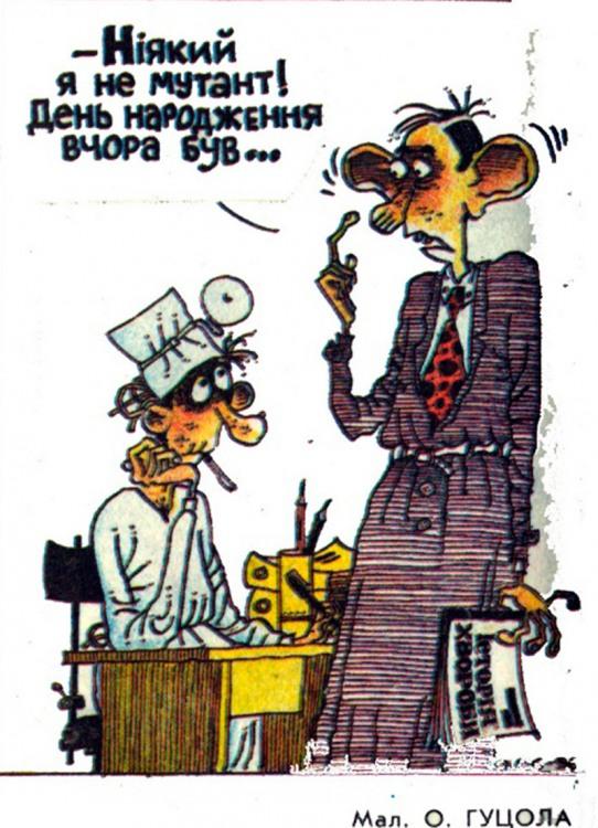Малюнок  про лікарів, вуха журнал перець