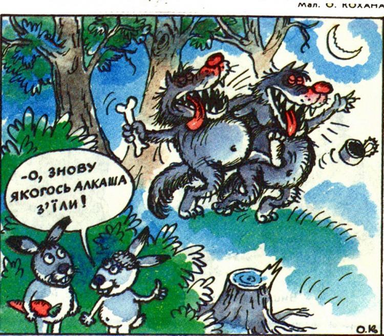 Малюнок  про сірого вовка, алкоголіків, п'яних журнал перець