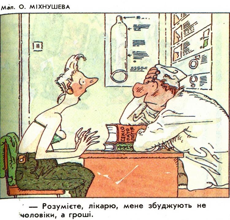 Малюнок  про сексопатолога, збудження, гроші журнал перець