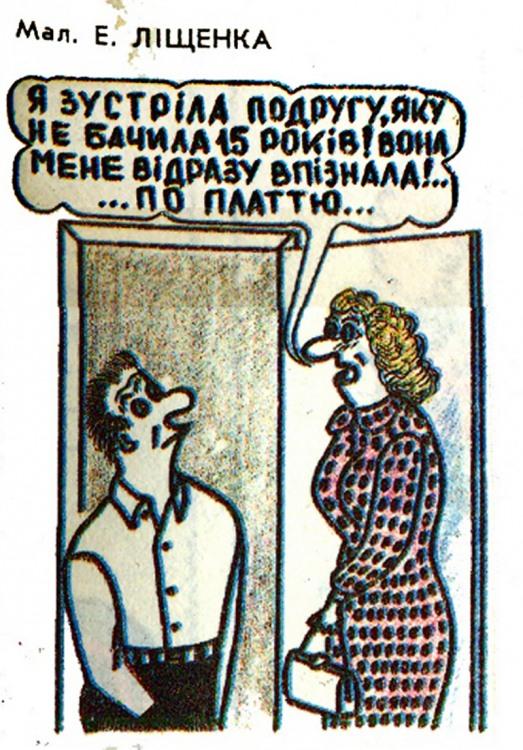 Малюнок  про чоловіка, дружину, сукню журнал перець