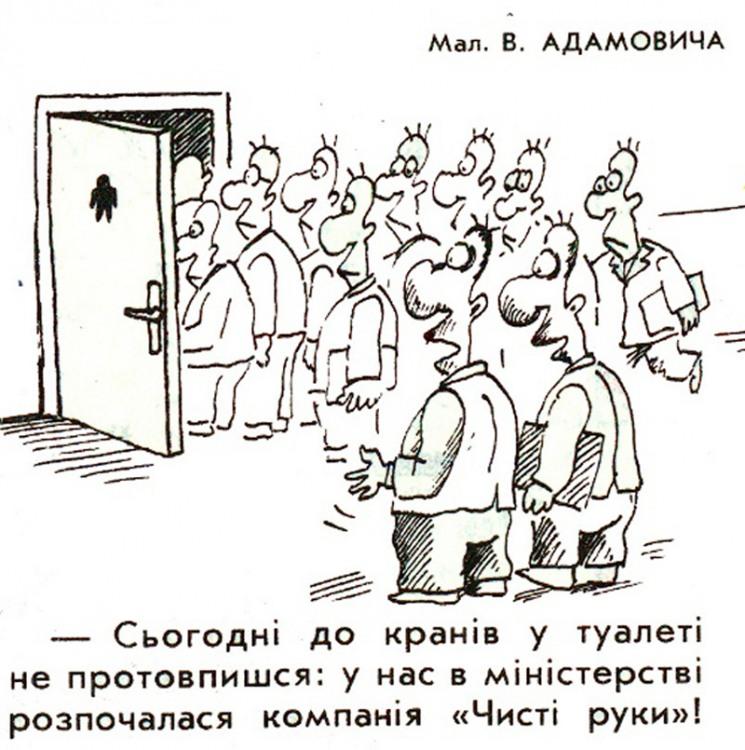 Малюнок  про міністрів, руки, чистоту журнал перець