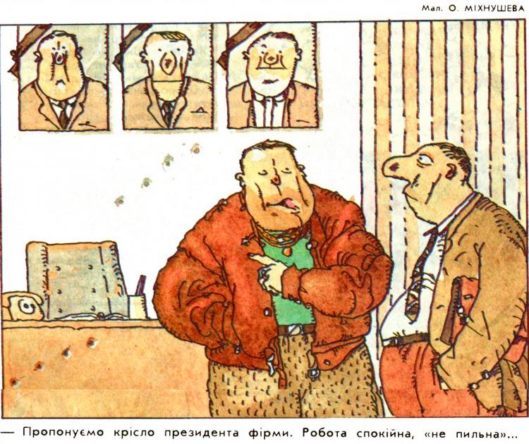 Малюнок  про президента, пропозицію, чорний журнал перець