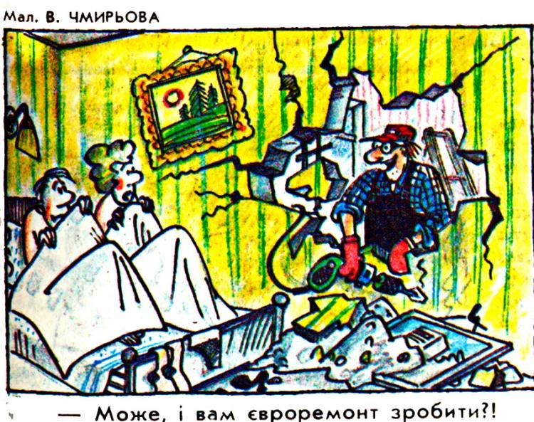 Малюнок  про ремонт журнал перець