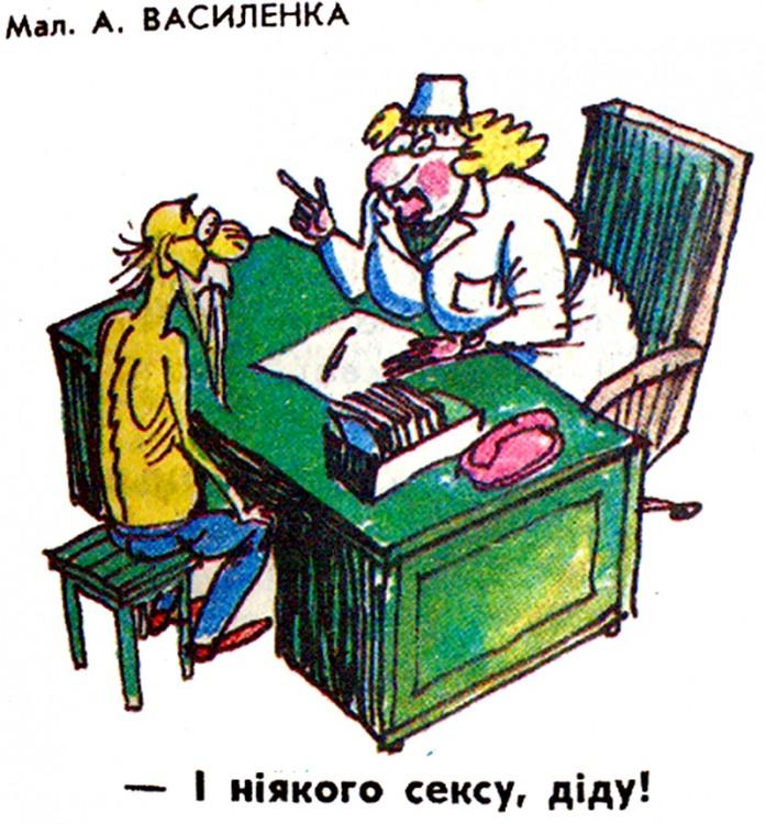 Малюнок  про лікарів, діда, секс журнал перець