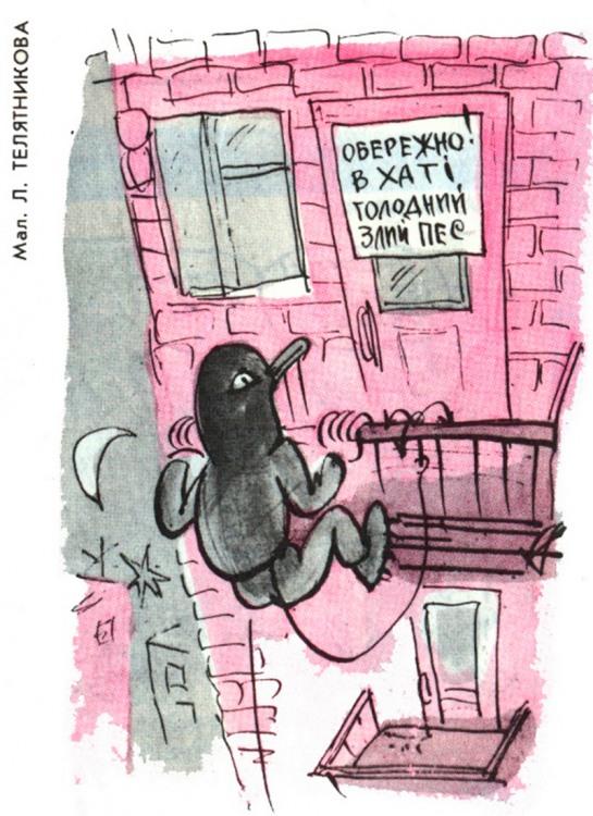 Малюнок  про злодіїв, собак журнал перець