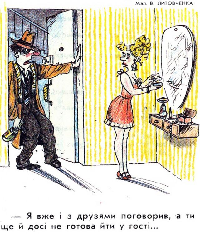 Малюнок  про чоловіка, дружину, очікування, п'яних журнал перець