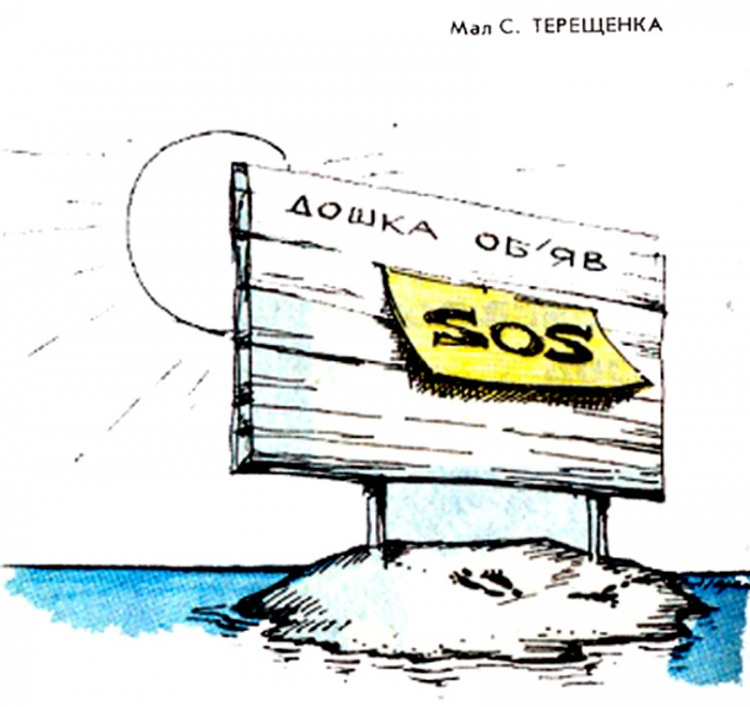 Малюнок  про безлюдний острів, оголошення журнал перець