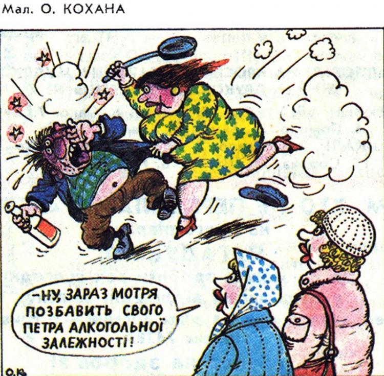 Малюнок  про чоловіка, дружину, алкоголіків, сварки журнал перець