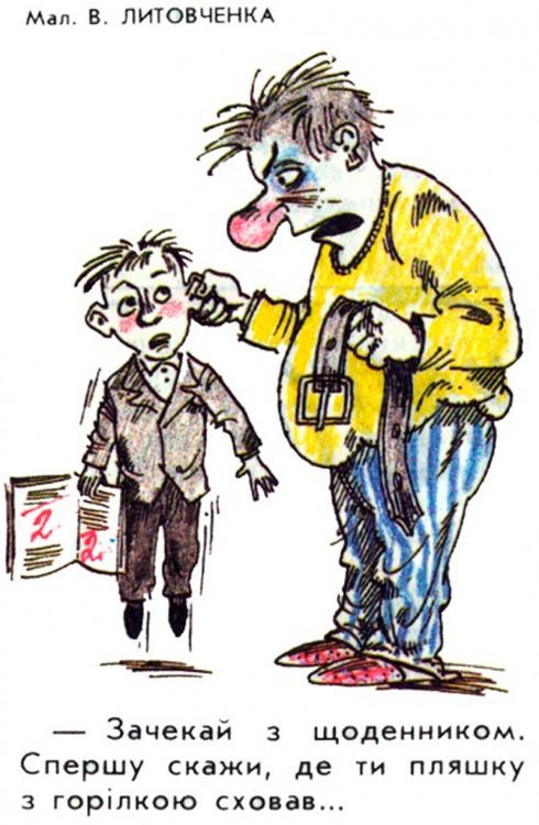 Малюнок  про двієчників, тата, пляшку, горілку журнал перець
