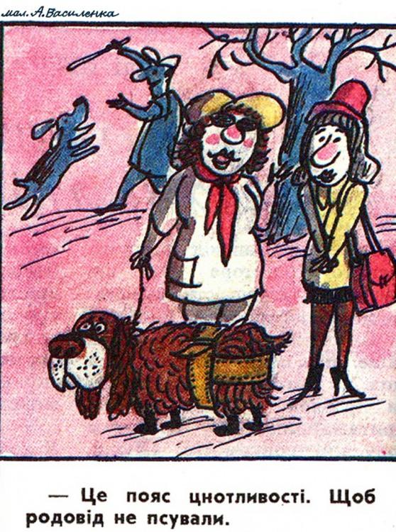 Малюнок  про собак, пояс вірності журнал перець