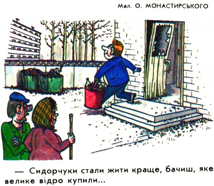 Малюнок  про сміття журнал перець
