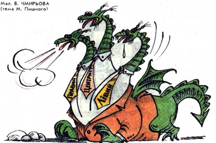 Малюнок  про змія горинича, політиків журнал перець
