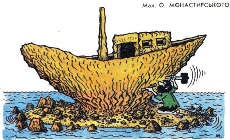 Малюнок  про безлюдний острів, кораблі журнал перець