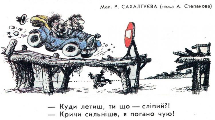 Малюнок  про автомобілі, екстрім, чорний журнал перець