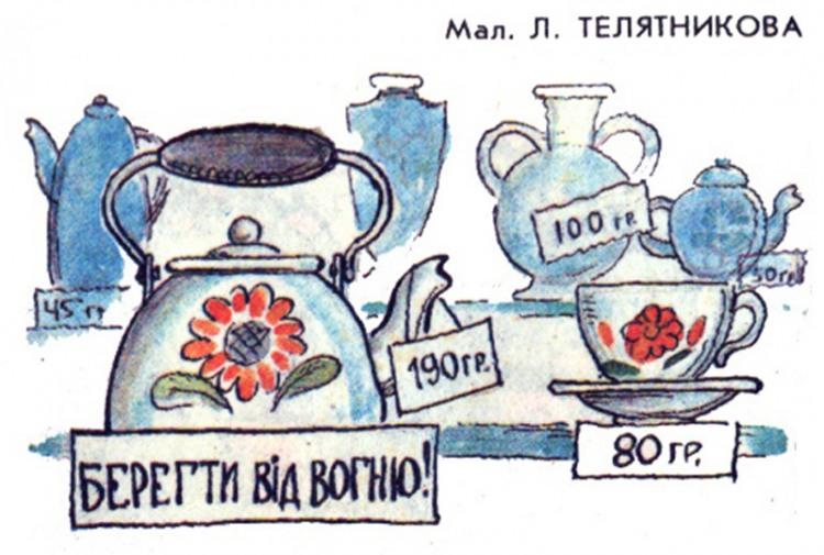 Малюнок  про чайник журнал перець