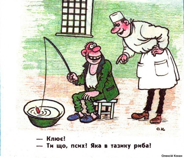 Малюнок  про божевільних, психіатричну лікарню, санітарів журнал перець