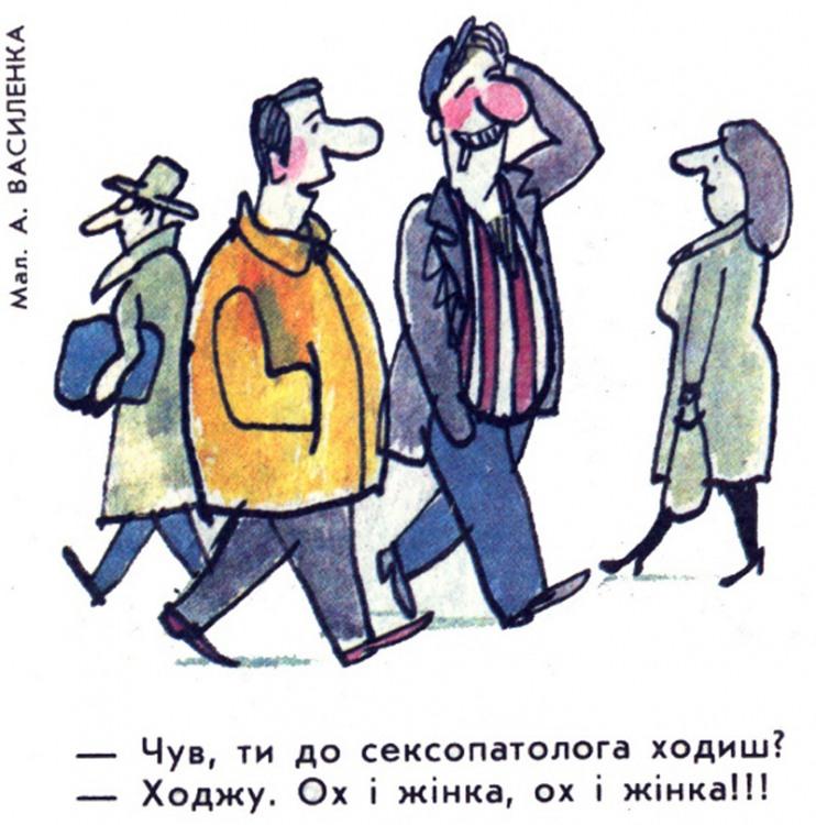 Малюнок  про сексопатолога журнал перець