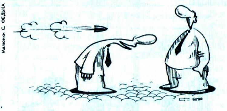 Малюнок  про кулю журнал перець
