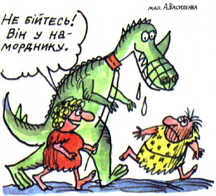 Малюнок  про первісних людей, динозаврів журнал перець
