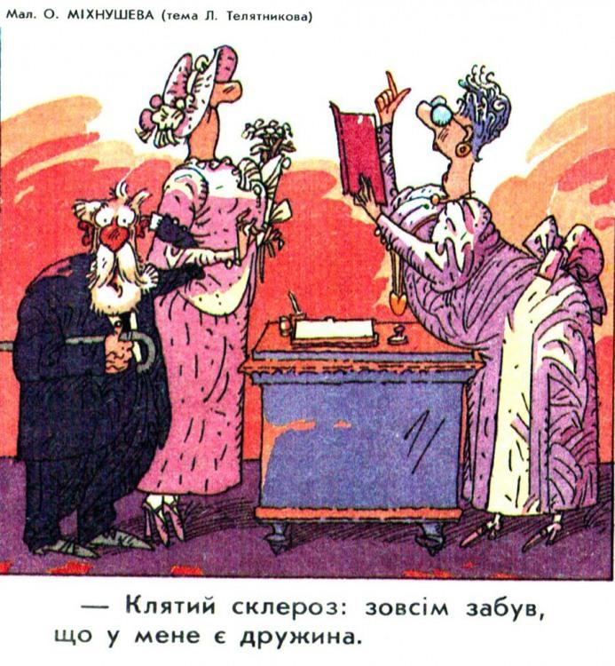 Малюнок  про одруження, склероз журнал перець