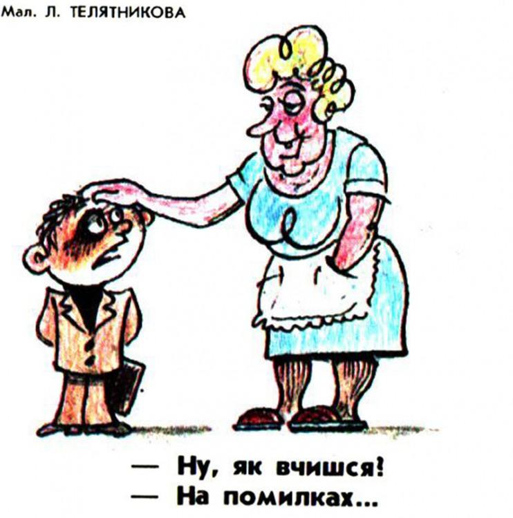 Малюнок  про дітей, навчання, помилки журнал перець
